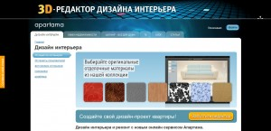 Онлайн-программа 3D дизайна интерьера