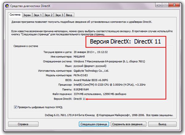 Как посмотреть DirectX установленный в системе