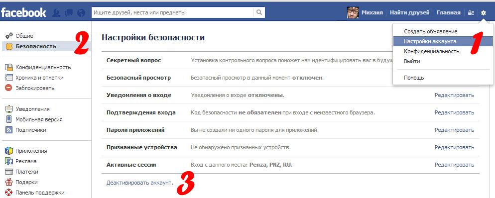 Вы желаете навсегда удалиться из facebook