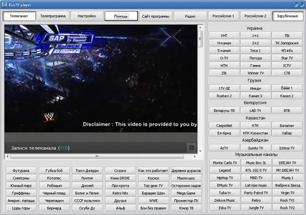 российское телевидение в интернете